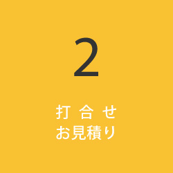 2.打合せ・お見積り
